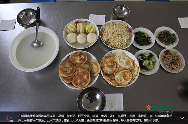 解放軍三餐1