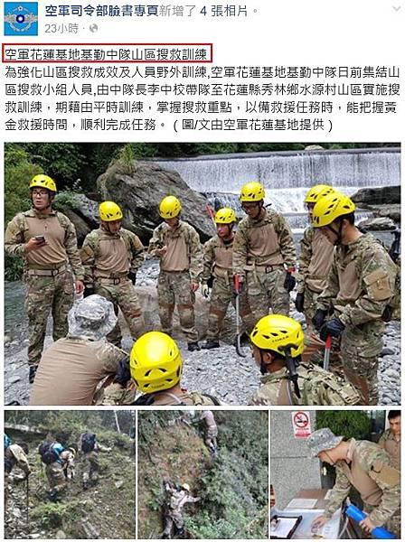 空軍花蓮基地基勤中隊山區搜救訓練