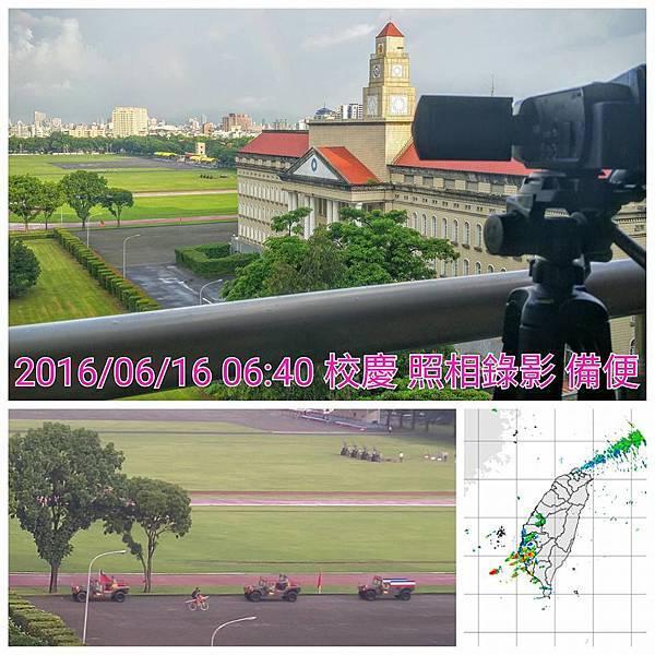 2016校慶