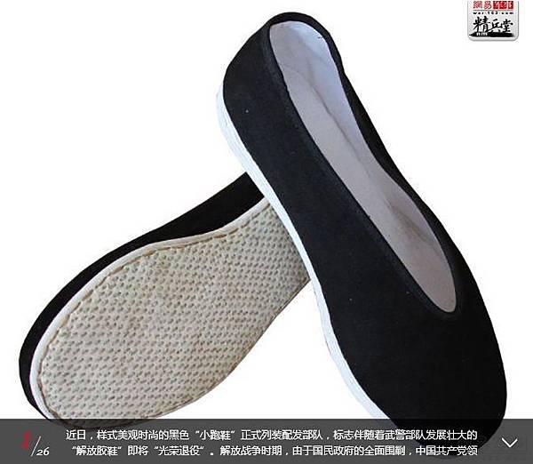 共軍軍鞋1