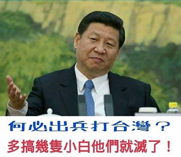 打台灣笑話