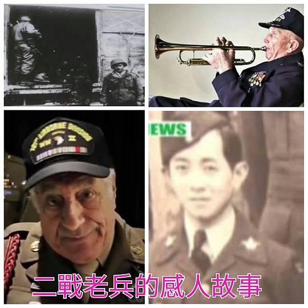 二戰老兵1