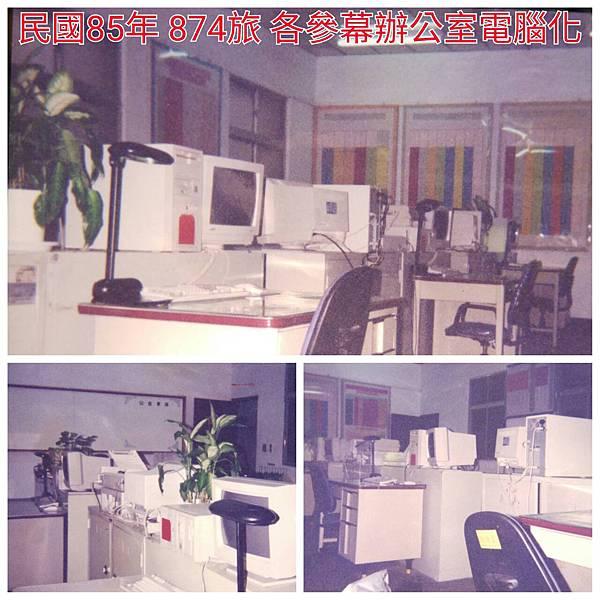 電腦化辦公室1