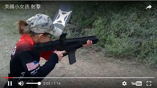 女孩射擊1