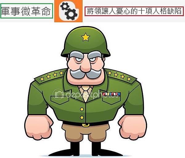 軍事微革命1