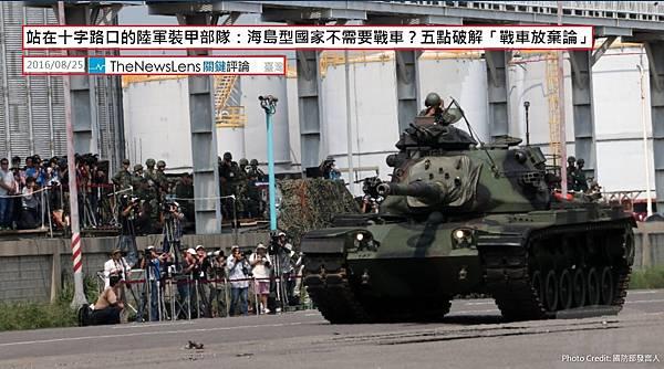 戰車放棄論