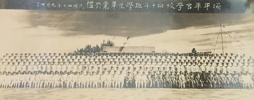 四十年班官校學生的畢業典禮
