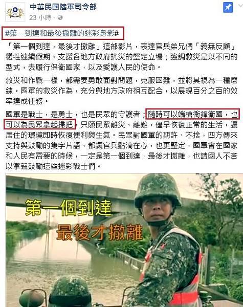 陸軍司令部