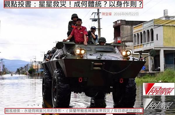 莫蘭蒂颱風國軍屏東救災