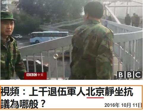 解放軍抗議