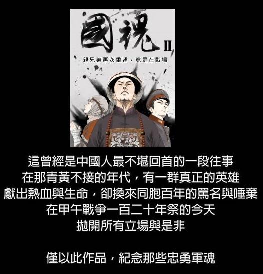 甲午國魂漫畫