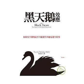 黑天鵝效應3
