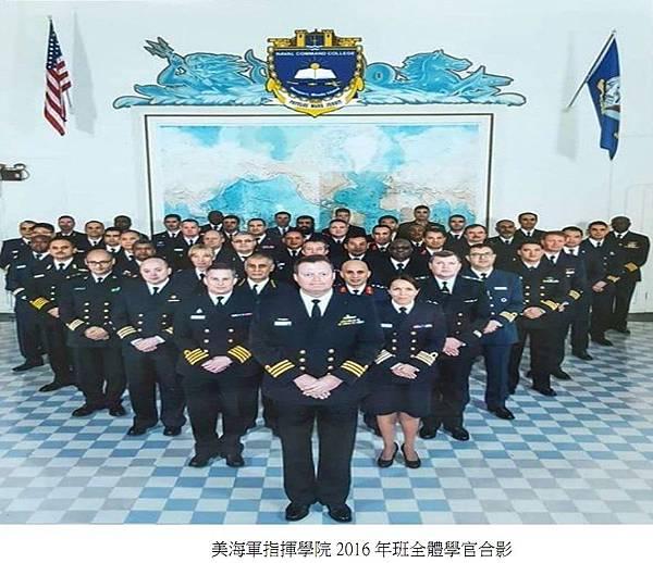 美國海軍戰爭學院