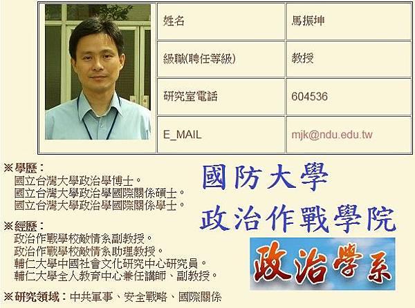 馬振坤教授