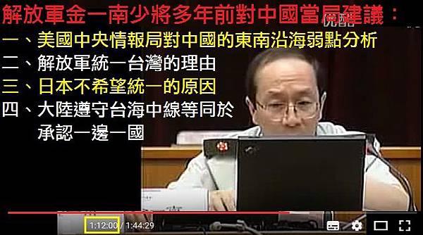 對台台灣戰略