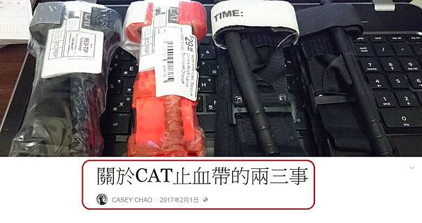 CAT止血帶