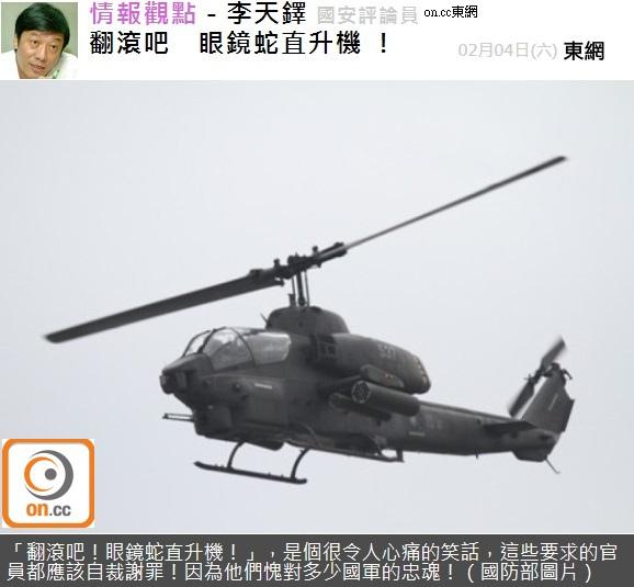 眼鏡蛇直升機