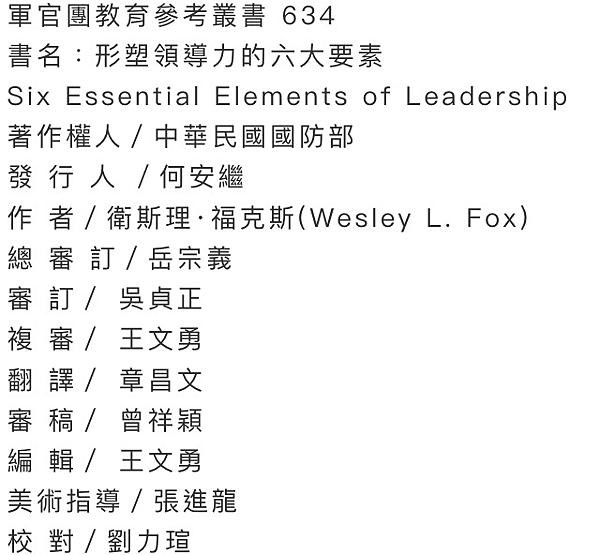 形塑領導力的六大要素