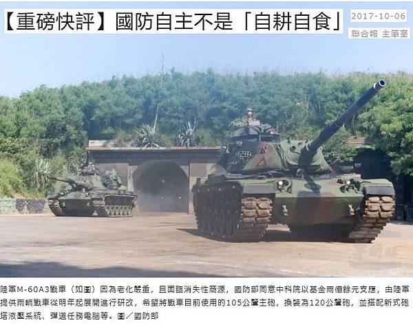 M-60A3戰車