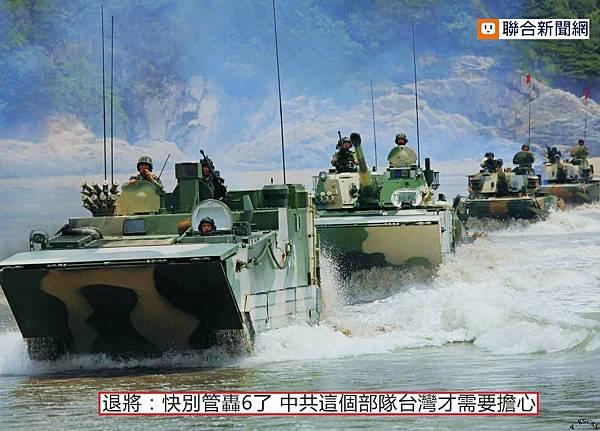 中共陸軍兩棲部隊