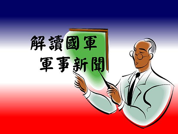 解讀國軍軍事新聞網