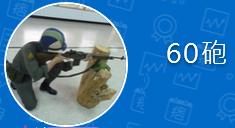 砲60.png