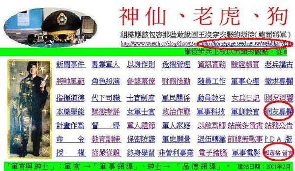 http://f4.wretch.yimg.com/chaoyisun/2/1507907740.jpg