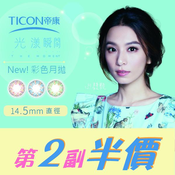 Ticon 1month_正450px-01_864547fd82d6f4b0d63b.jpeg
