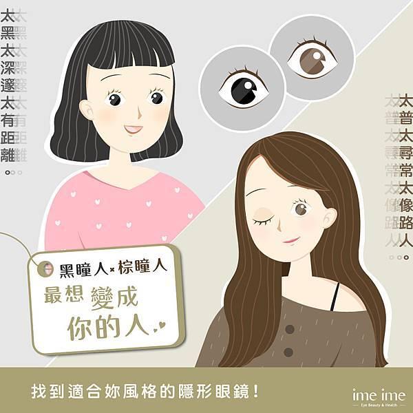 黑瞳棕瞳貼文-01.jpg