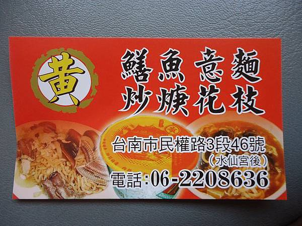 水仙宮-黃鱔魚意麵
