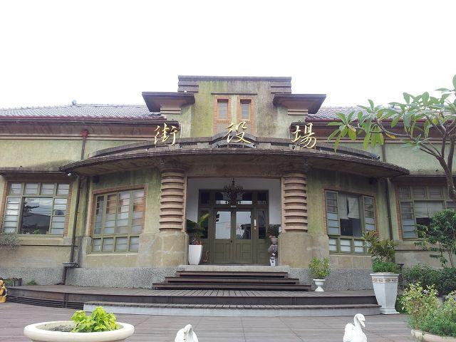 新化區-街役場