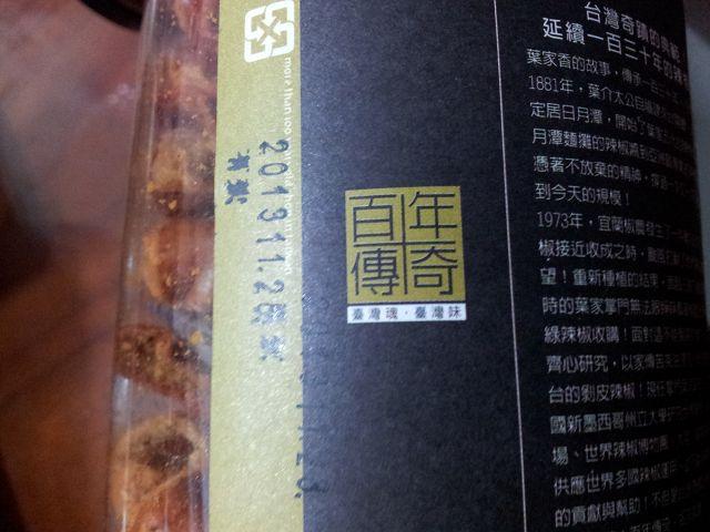 百年傳奇-香脆椒-8