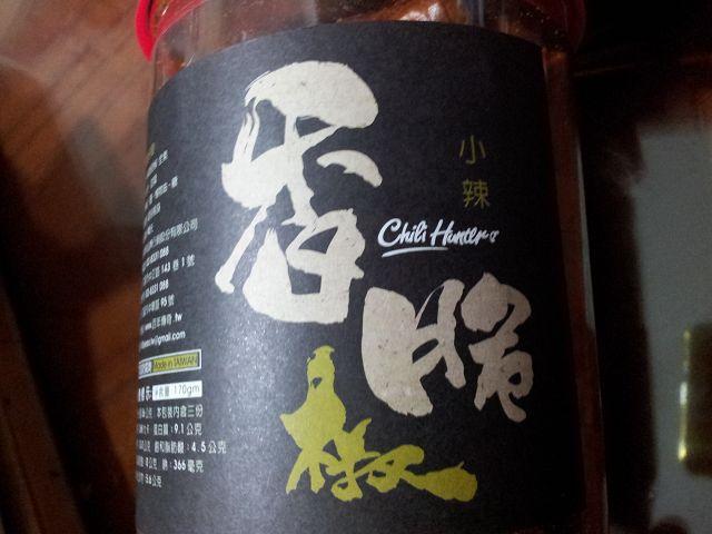百年傳奇-香脆椒-1