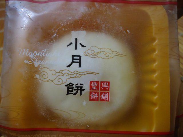 豐興小月餅-2