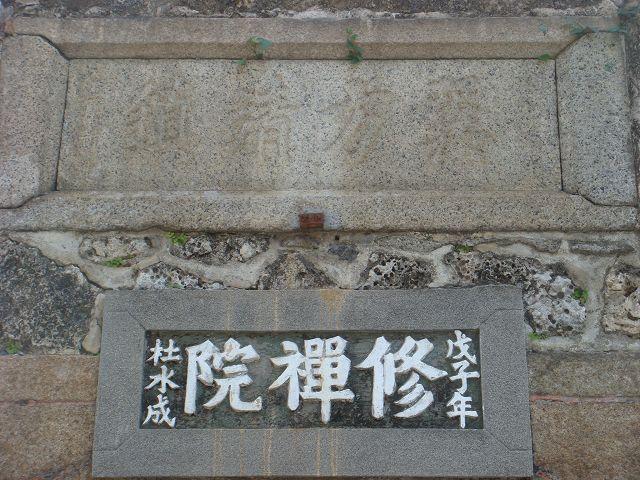 巽方砲台-1