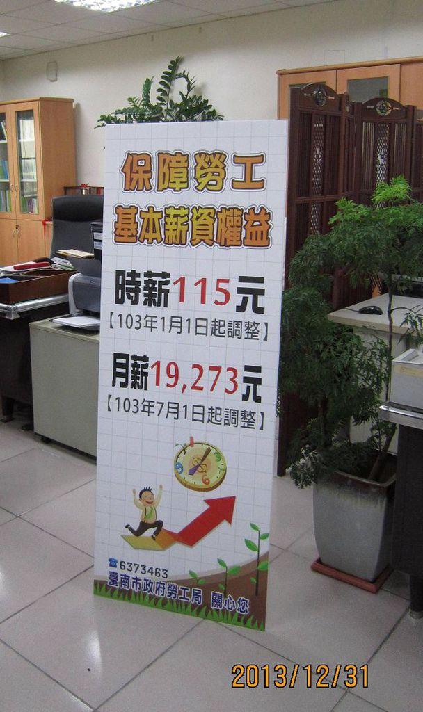 勞工基本薪資