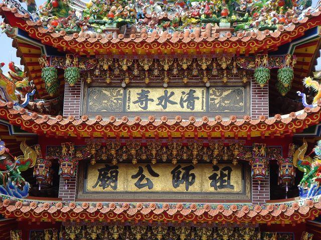 大目降-清水寺