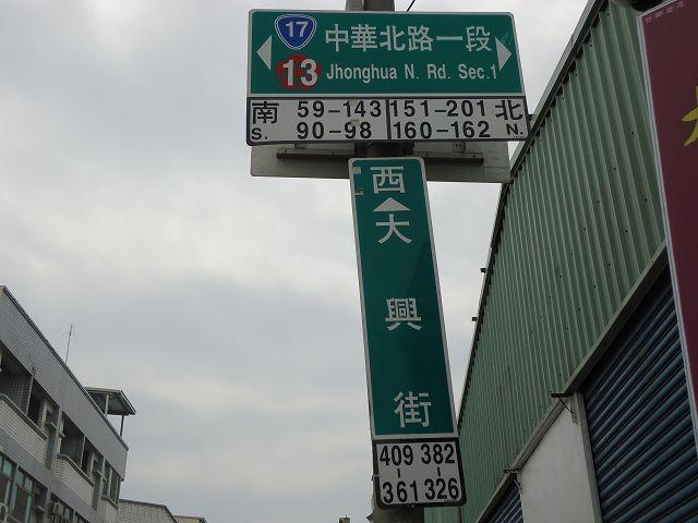大興街-7