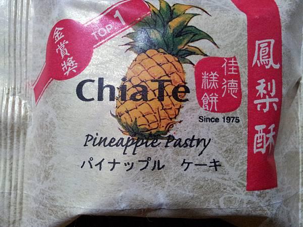 佳德糕餅-鳳梨酥-10