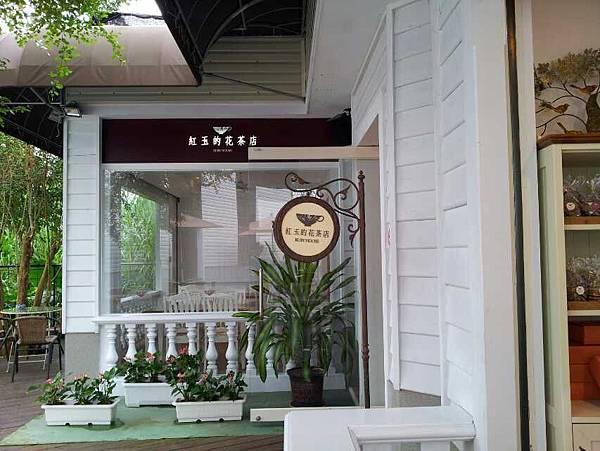 日月潭廖鄉長紅茶博物館-6