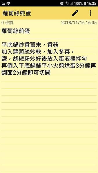 Screenshot_20181116-163525_ColorNote