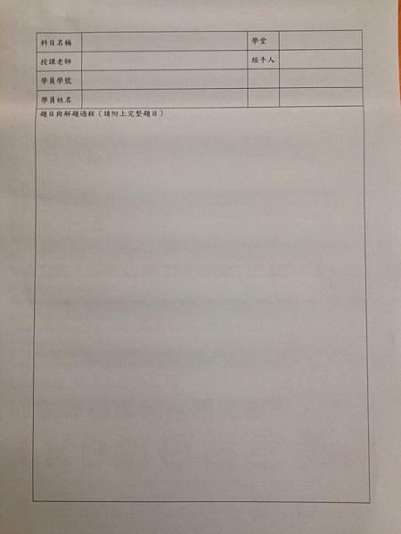 TKB學員繳交作業用表格