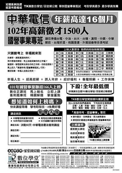 中華電信A4單D
