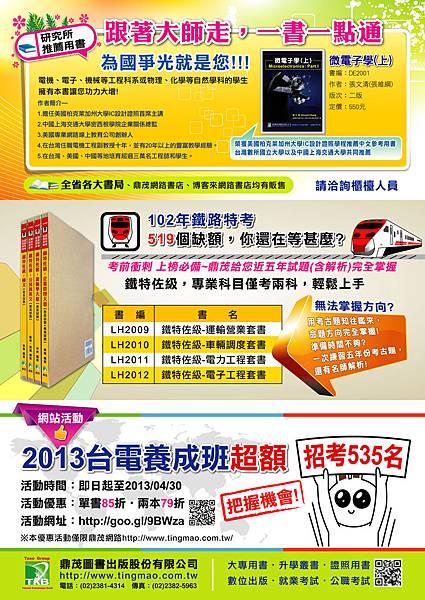 三月補班海報-新書鐵特台電