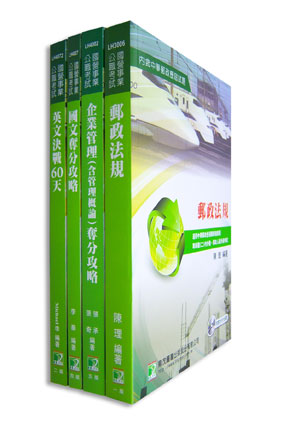 中華郵政-郵儲業務、櫃檯業務、郵遞業務套書