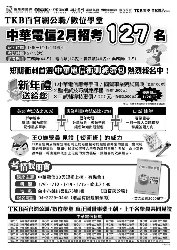 中華電信2014