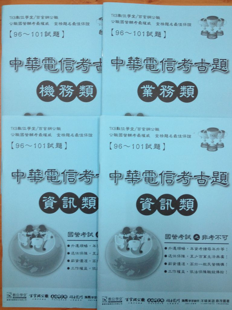 中華電信考古題