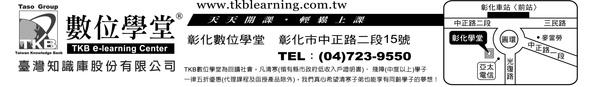彰化地址列[1].JPG