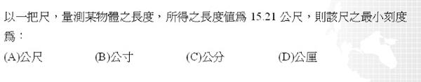 0823-1-台電養成班物理.jpg
