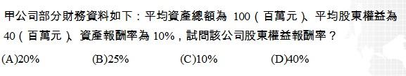 0816-3-台電養成班企業管理概要.jpg